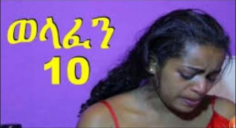 Welafen - Episode 10 (Ethiopian Drama)