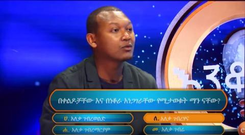 Enkokilesh - Part 8 (Ethiopian TV Game Show)