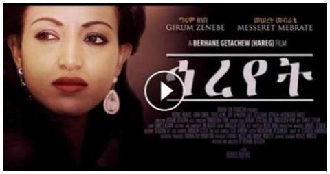 Hareyet (Ethiopian Movies)