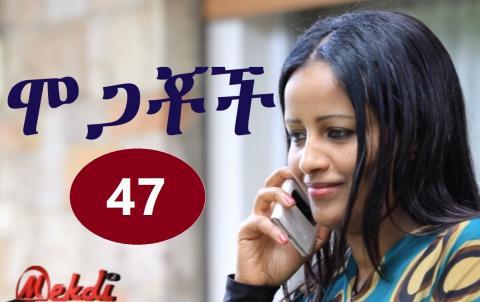Mogachoch - Episode 47 (Ethiopian Drama)