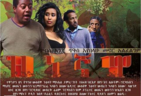 Zinegnawa (Ethiopian Movie)