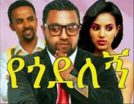 Yegodelegne (Ethiopian Movie)