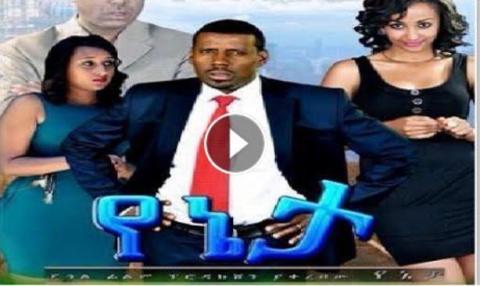 Yeneta (Ethiopian Movie)