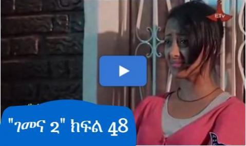 Gemena 2 - Episode 48 (Ethiopian Drama)