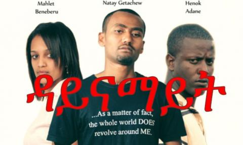 Dynamite (Ethiopian Movie)