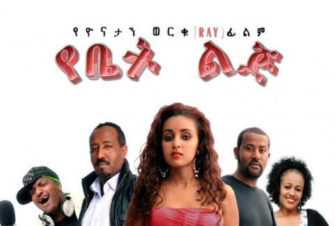 Yebet Lij (Ethiopian Movie)