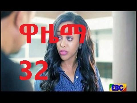 Wazema - Episode 32 (Ethiopian Drama)