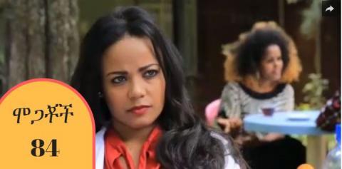Mogachoch - Episode 84 (Ethiopian Drama)