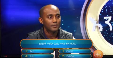 Enkokilesh - Part 13 (Ethiopian TV Game Show)