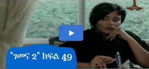 Gemena 2 - Episode 49 (Ethiopian Drama)