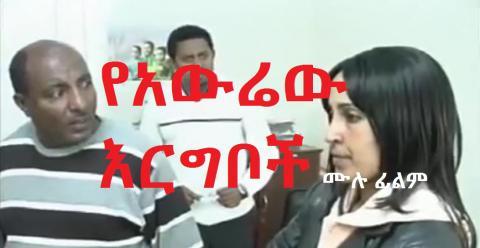 Ye Awrew Ergiboch (Ethiopian Movie)