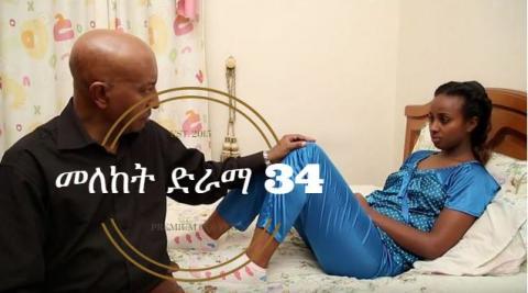 Meleket - Episode 34 (Ethiopian Drama)