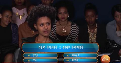 Enkokilesh - Part 16 (Ethiopian TV Game Show)