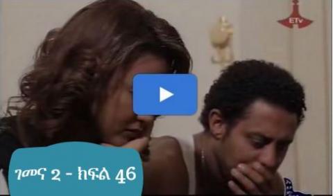Gemena 2 - Episode 46 (Ethiopian Drama)