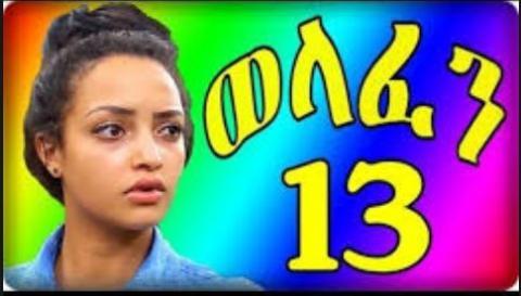 Welafen - Episode 13 (Ethiopian Drama)
