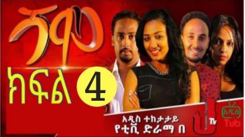 Shamo - Episode 4 (Ethiopian Drama)