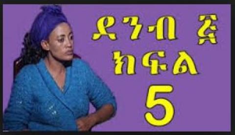 Demb 5 - Episode 5 (Ethiopian Drama)