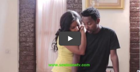 Sew Le Sew - Episode 64 (Ethiopian Drama)