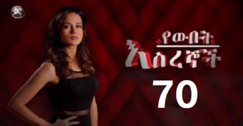 Yewubet Esregnoch - Episode 70 (Amharic dub by Kana TV)