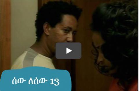 Sew Le Sew - Episode 13 (Ethiopian Drama)