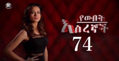 Yewubet Esregnoch - Part 74 (Amharic dub by Kana TV)