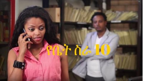 Yebet Sira - Episode 10 (Ethiopian Drama)