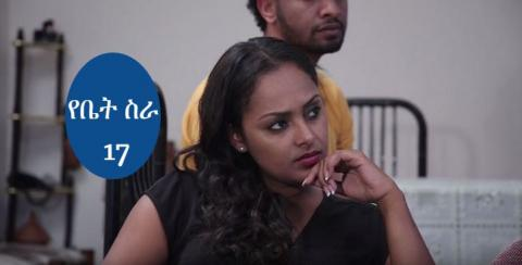 Yebet Sira - Episode 17 (Ethiopian Drama)