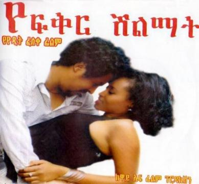 Yefikir Shilimat (Ethiopian Movie)