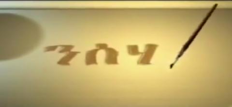 Niseha (Ethiopian Movie)