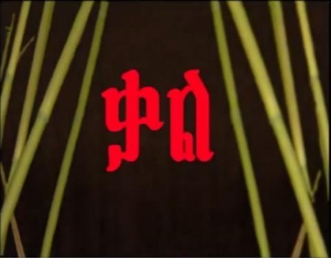 Kal (Ethiopian Movie)