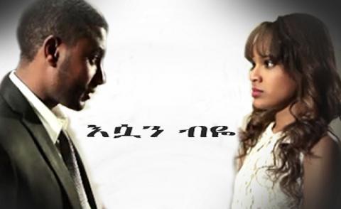 Esuan Biye (Ethiopian Movie)