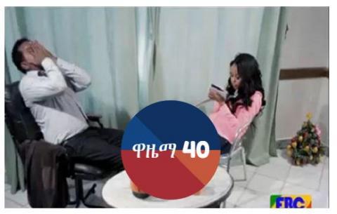 Wazema - Episode 40 (Ethiopian Drama)