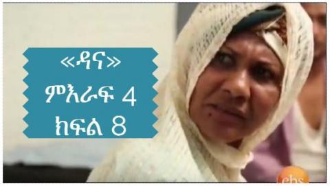 Dana - Season 4 Episode 8 (Ethiopian Drama)