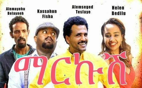 Markush (Ethiopian Movie)