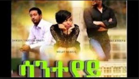 Saniteyay (Ethiopian Movie)