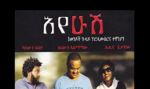 Ayehush (Ethiopian Movie)