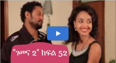 Gemena 2 - Episode 52 (Ethiopian Drama)