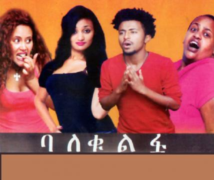 Bale Kulfua (Ethiopian Movie)