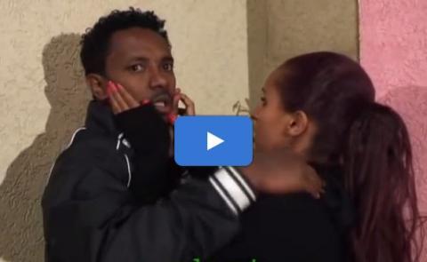 Sew Le Sew - Part 44 (Ethiopian Drama)