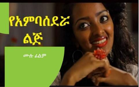 Ye Ambasaderua Lij (Ethiopian Movie)