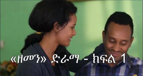 Zemen - Part 1 (Ethiopian Drama)