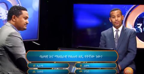 Enkokilesh - Part 9 (Ethiopian TV Game Show)