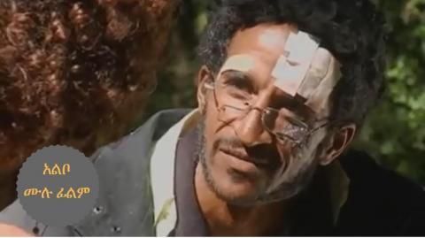 Albo (Ethiopian Movie)