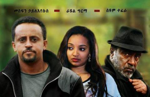 Ye Hamle Mushira (Ethiopian Movie)