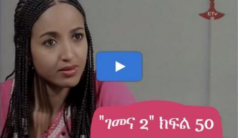 Gemena 2 - Episode 50 (Ethiopian Drama)