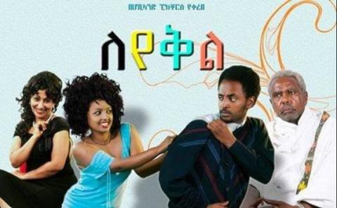 Leyekil (Ethiopian Movie)