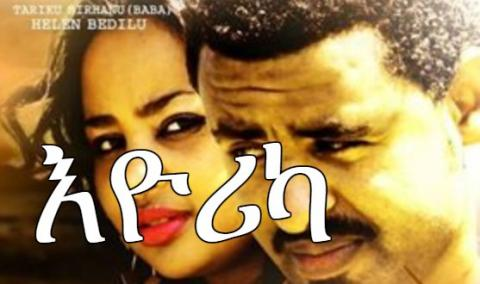 Eyorika - Ethiopian film trailer (coming soon)