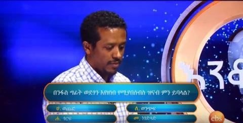 Enkokilesh - Part 7 (Ethiopian TV Game Show)