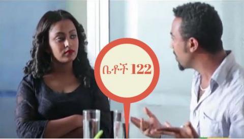 Betoch - Episode 122 (Ethiopian Drama)