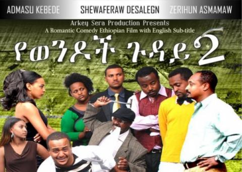 Yewondoch Guday 2 (Ethiopian Movie)